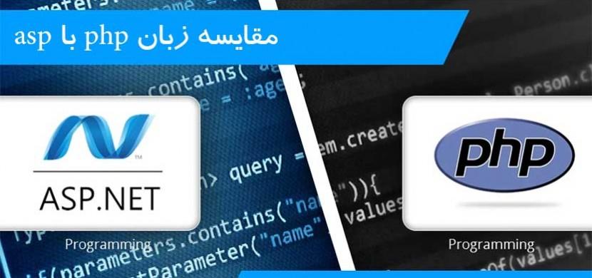 مقایسه زبان برنامه نویسی PHP با ASP.NET