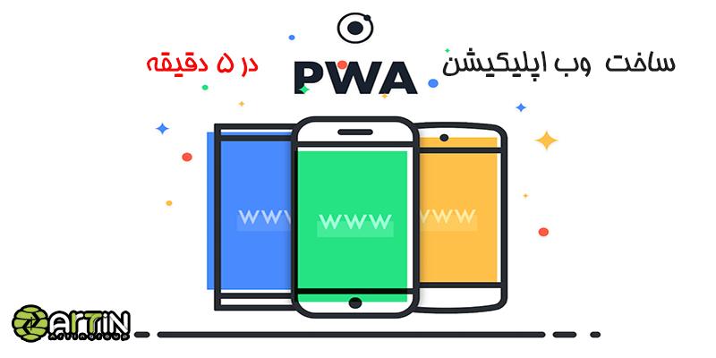 ساخت  وب اپلیکیشن (PWA) و  پوش نوتیفیکیشن در ۵ دقیقه