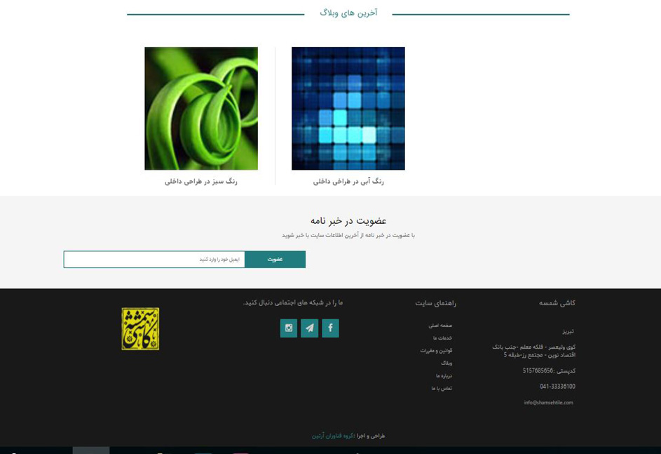 وب سایت  کاشی شمسه