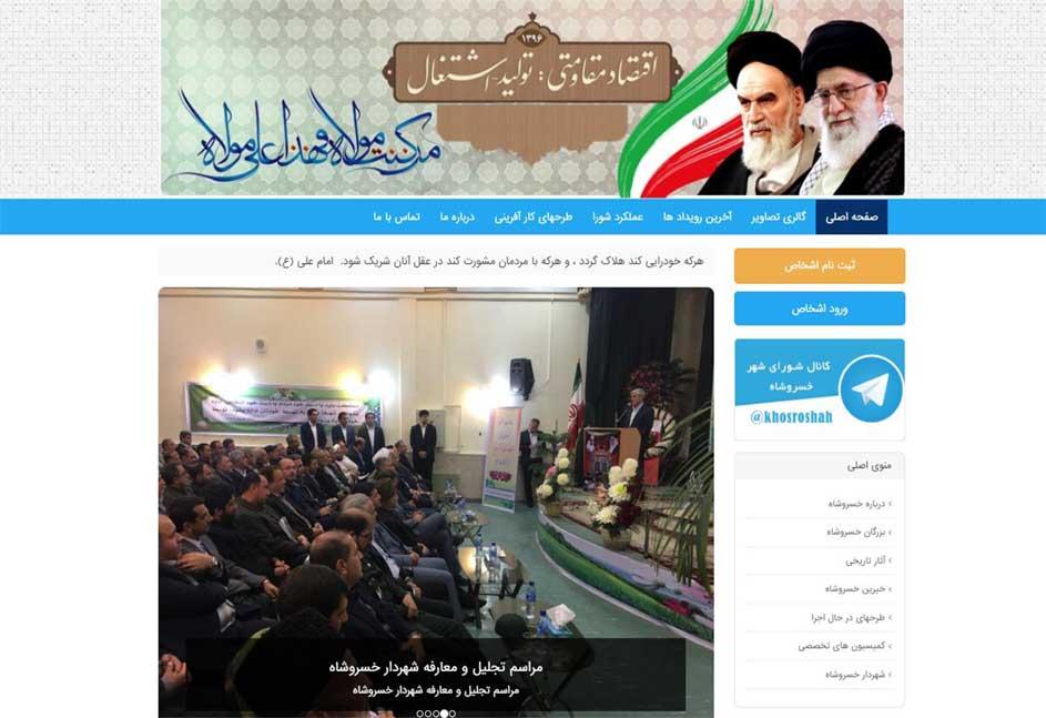 سایت شورای شهر خسروشاه
