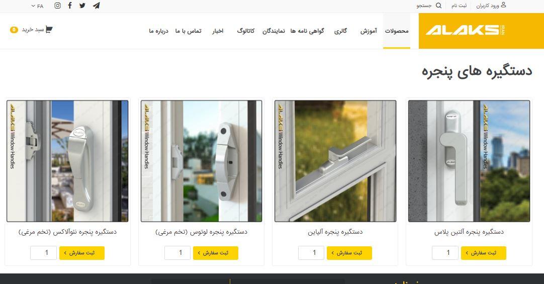 سایت و اپلیکیشن کارخانه تولید یراق آلات آلاکس ایران