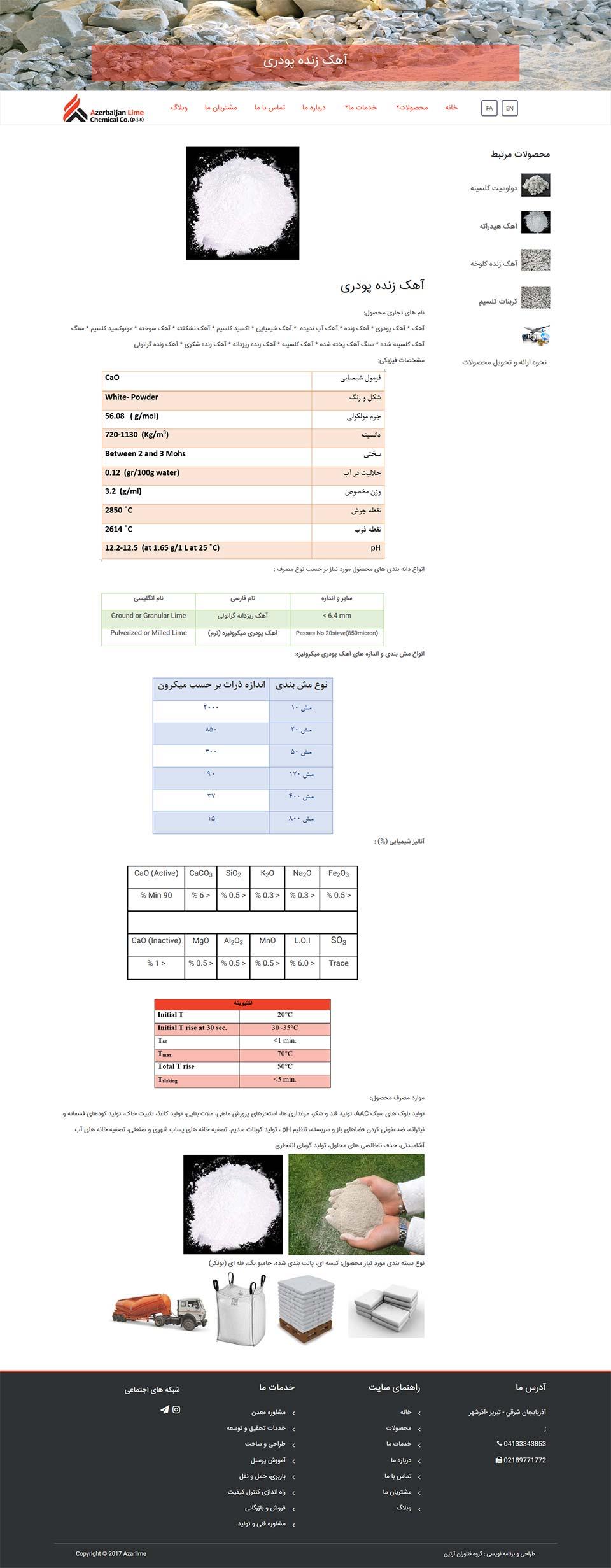 شرکت شیمی آهک آذربایجان