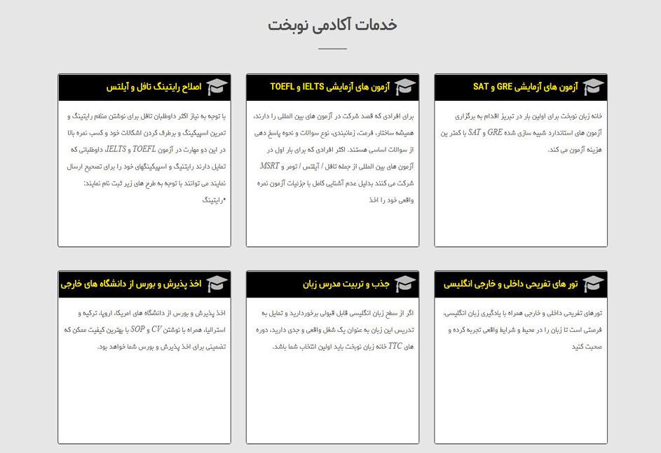 طراحی وب سایت آموزشگاهی آکادمی زبان نوبخت