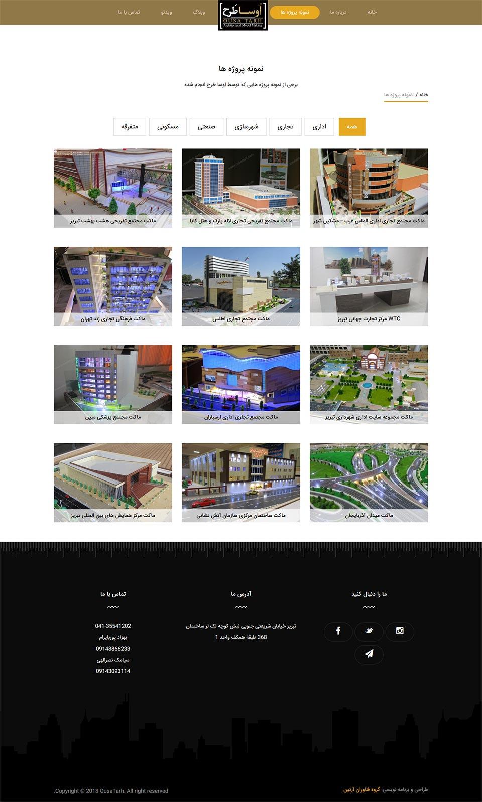 شرکت ماکت سازی هشت مدل