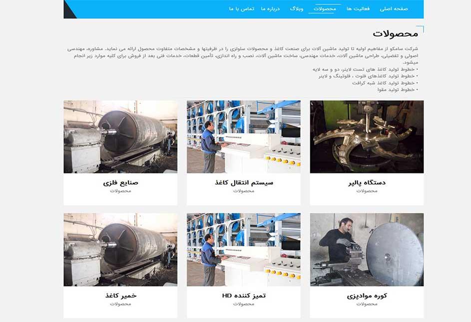 کارخانه تولید ماشین آلات کاغذسازی سامکو