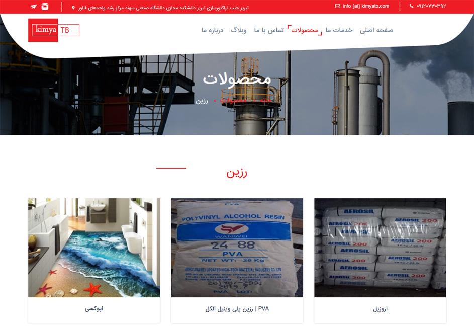 شرکت کیمیا تجارت بسپار
