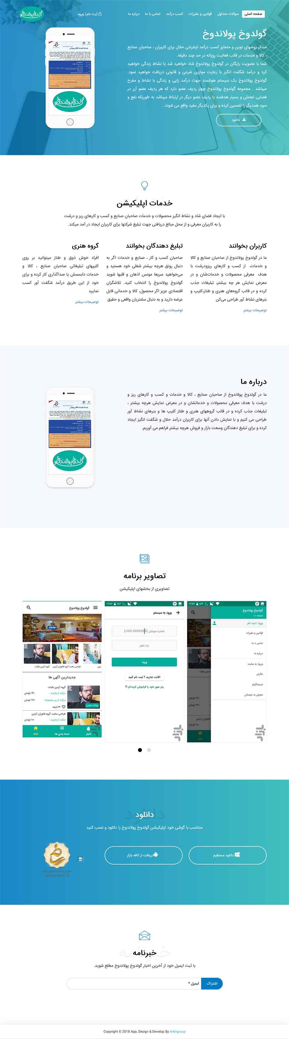 سایت و اپلیکیشن معرفی کسب و کار و درآمدزایی