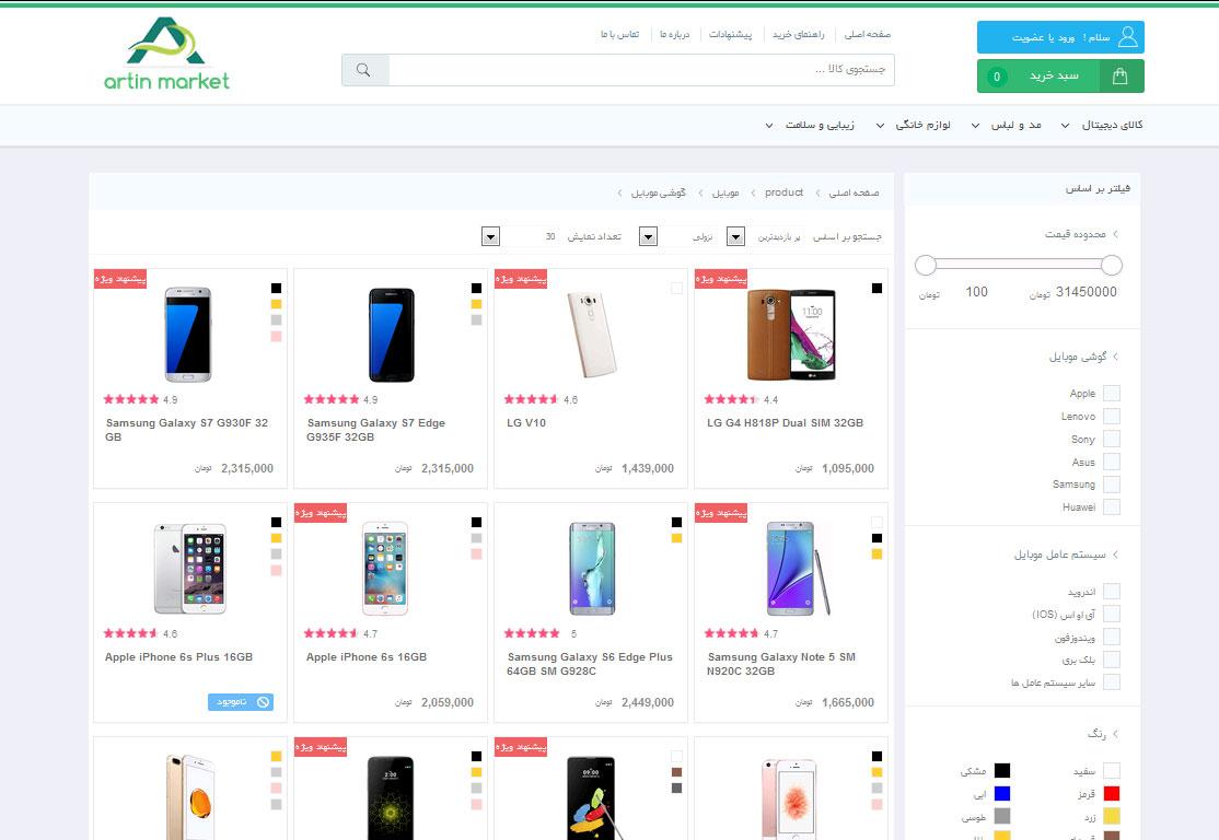 فروشگاه اینترنتی حرفه ای آرتین