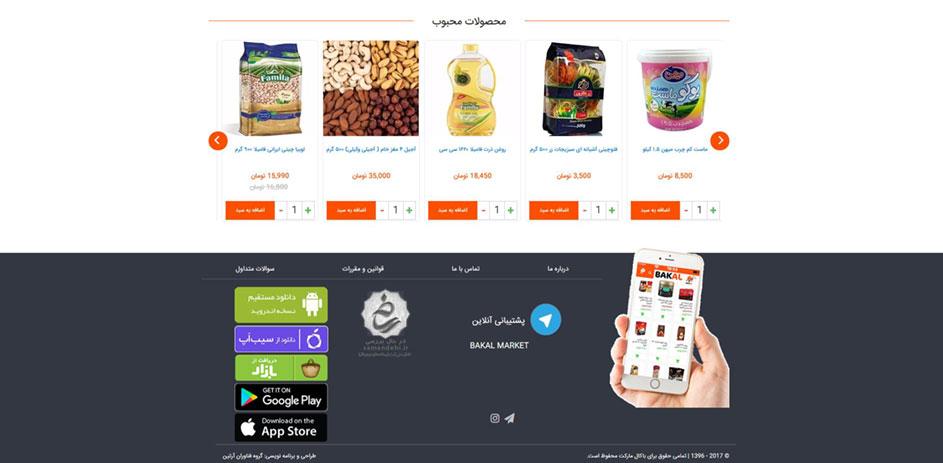 سایت و اپلیکیشن هایپر مارکت باکال مارکت