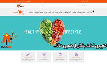 طراحی سایت فروشگاهی