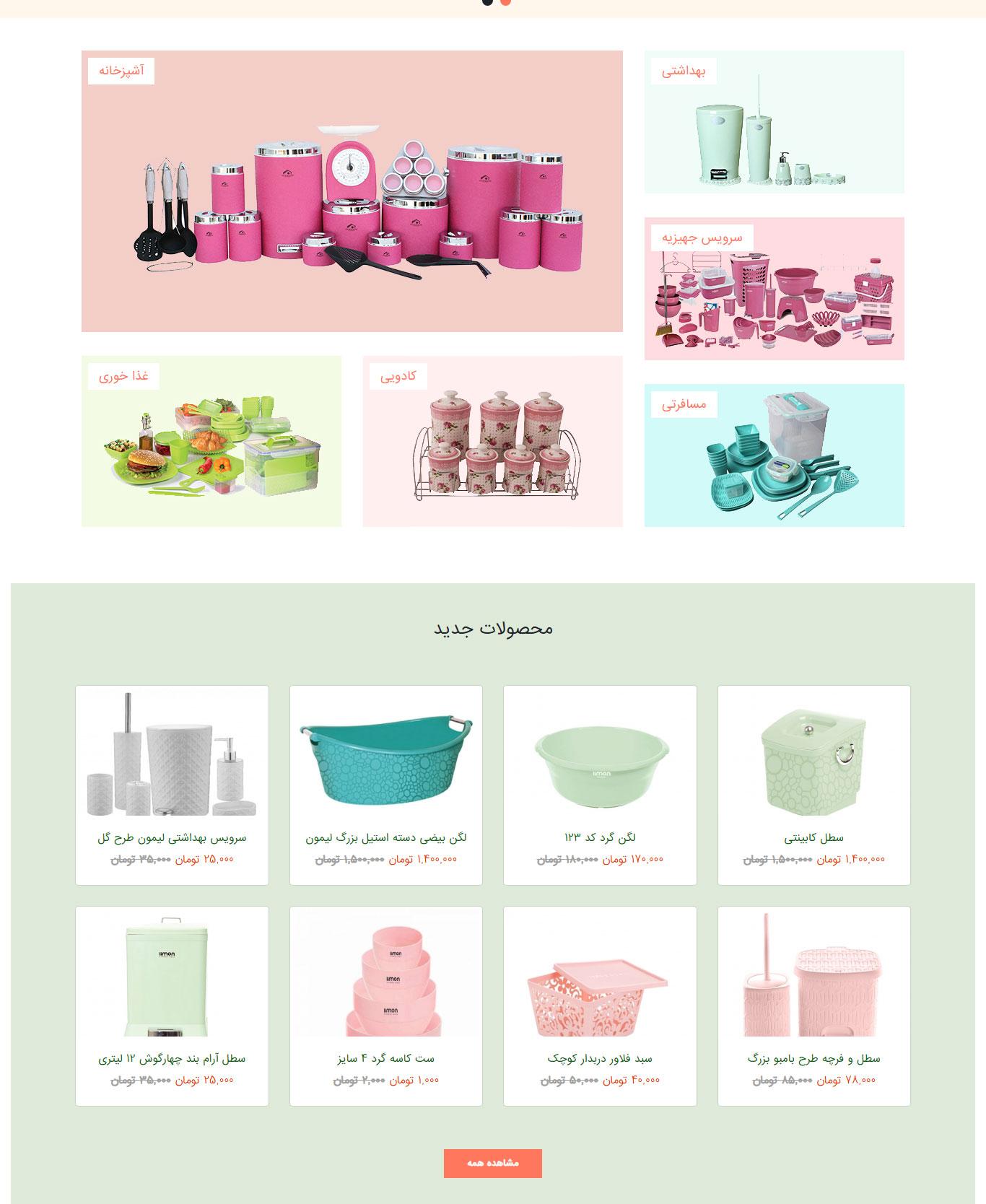 سایت فروشگاهی پلاسکو مارکت