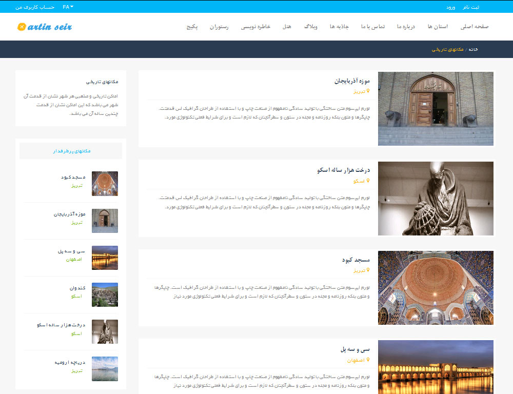 سایت جامع اطلاعات گردشگری آرتین